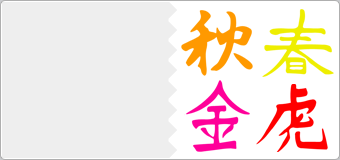 Stickers Signes Chinois